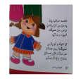 کتاب کوچولوها اثر وجیهه عبدیزدان انتشارات فرهنگ مردم 8 جلدی thumb 15