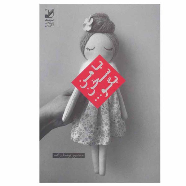 کتاب با من سخن بگو اثر منصور یوسف زاده انتشارات بنیاد فرهنگ زندگی