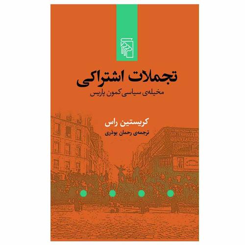 کتاب تجملات اشتراکی اثر کریستین راس نشر مرکز