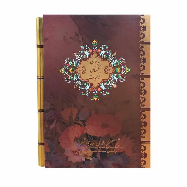 کتاب بوستان گلستان غزلیات اثر مصلحالدین سعدی شیرازی انتشارات بیهق 3 جلدی