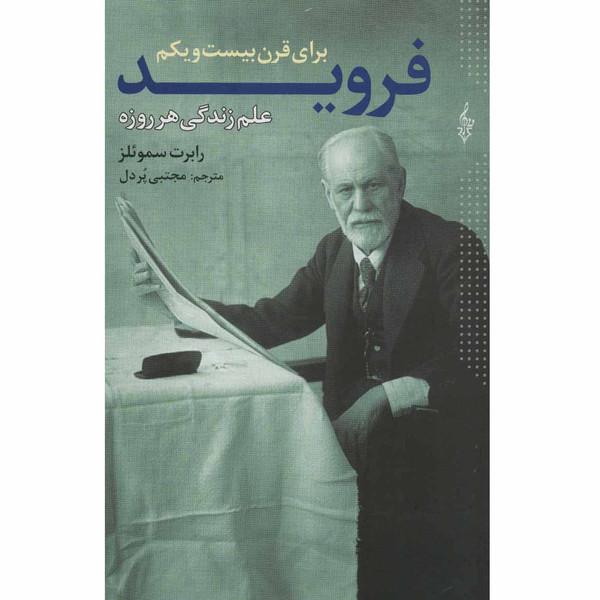 کتاب فروید برای قرن بیست و یکم اثر رابرت سموئلز انتشارات ترانه