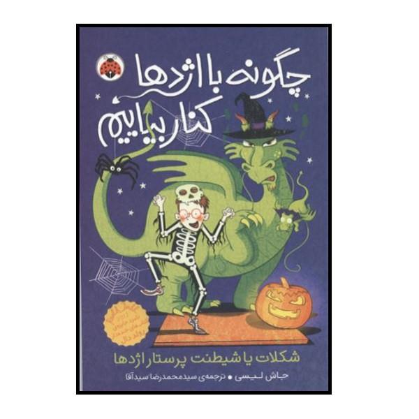 کتاب چگونه با اژدها کنار بیاییم شکلات یا شیطنت پرستار اژدها اثر جاش لیسی انتشارات شهرقلم