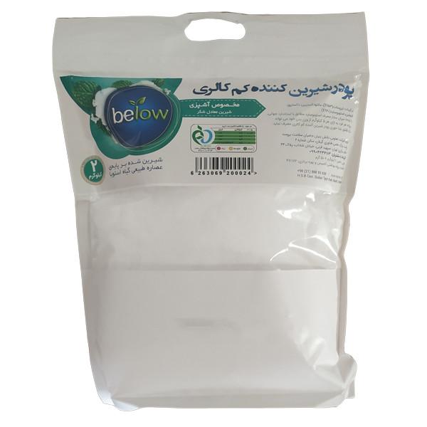پودر شیرین کننده کم کالری بیلو - 2 کیلوگرم