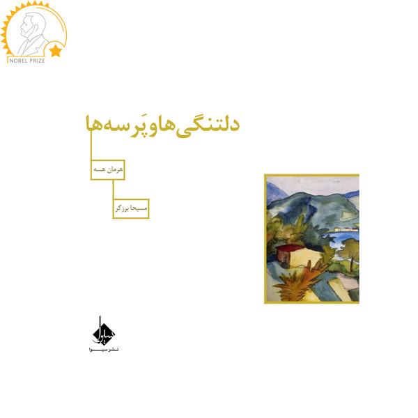 کتاب دلتنگی ها و پرسه ها اثر هرمان هسه نشر سیوا