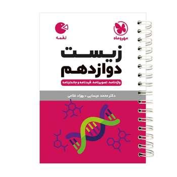 کتاب زیست شناسی دوازدهم لقمه اثر محمد عیسایی انتشارات مهروماه
