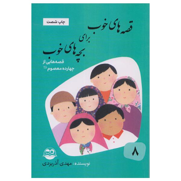 كتاب قصه هاي خوب براي بچه هاي خوب قصه هايي از چهارده معصوم اثر مهدي آذر يزدي نشر امير كبير