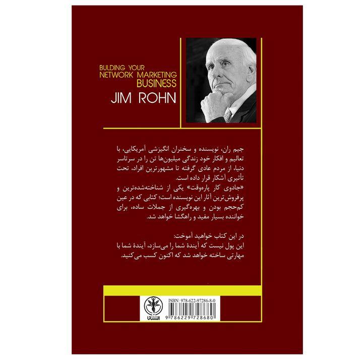 کتاب جادوی کار پاره وقت اثر جیم ران نشر السالنا thumb 2 1