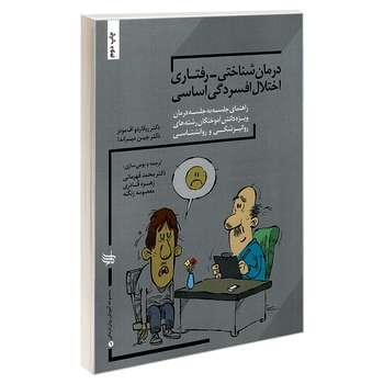 کتاب درمان شناختی_رفتاری اختلال افسردگی اساسی اثر دکتر جین میراندا و دکتر ریکاردو اف مو نشر ندای کادح نز