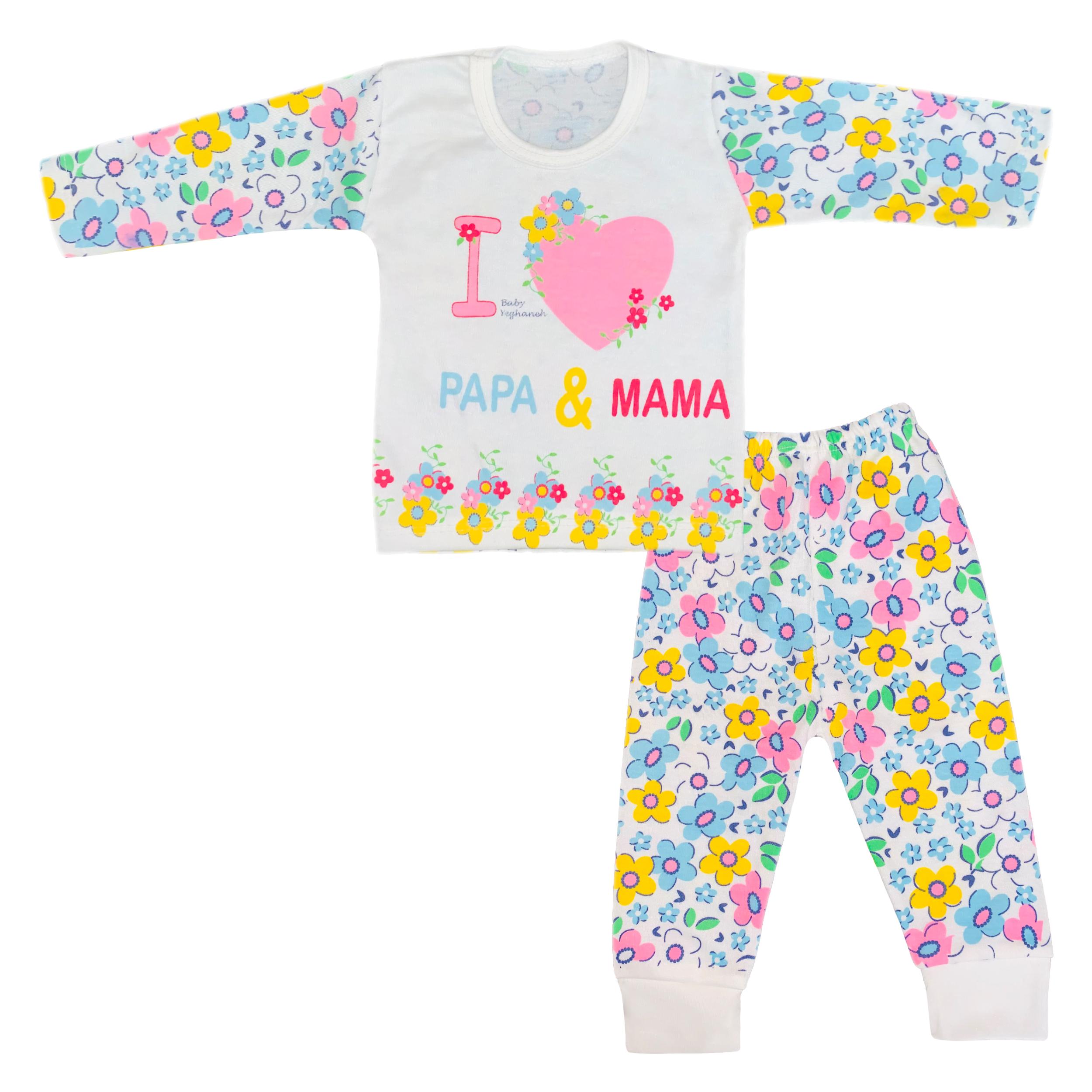 ست تی شرت و شلوار نوزادیطرح I Love Mama And Papa کد FF-173