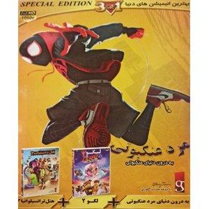 مجموعه انیمیشن به درون دنیای مرد عنکبوتی لگو 2 هتل ترانسیلوانیا 3 اثر جمعی از کارگردانان