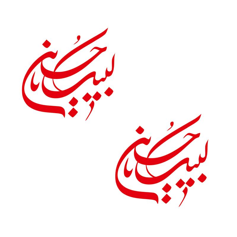 برچسب بدنه خودرو طرح لبیک یاحسین کد m-110 بسته 2 عددی