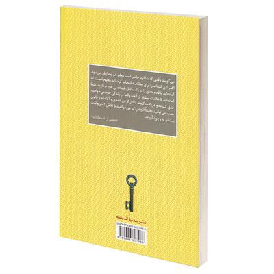 کتاب شاه کلید زندگی با قانون جذب اثر جک کنفیلد انتشارات معیار اندیشه