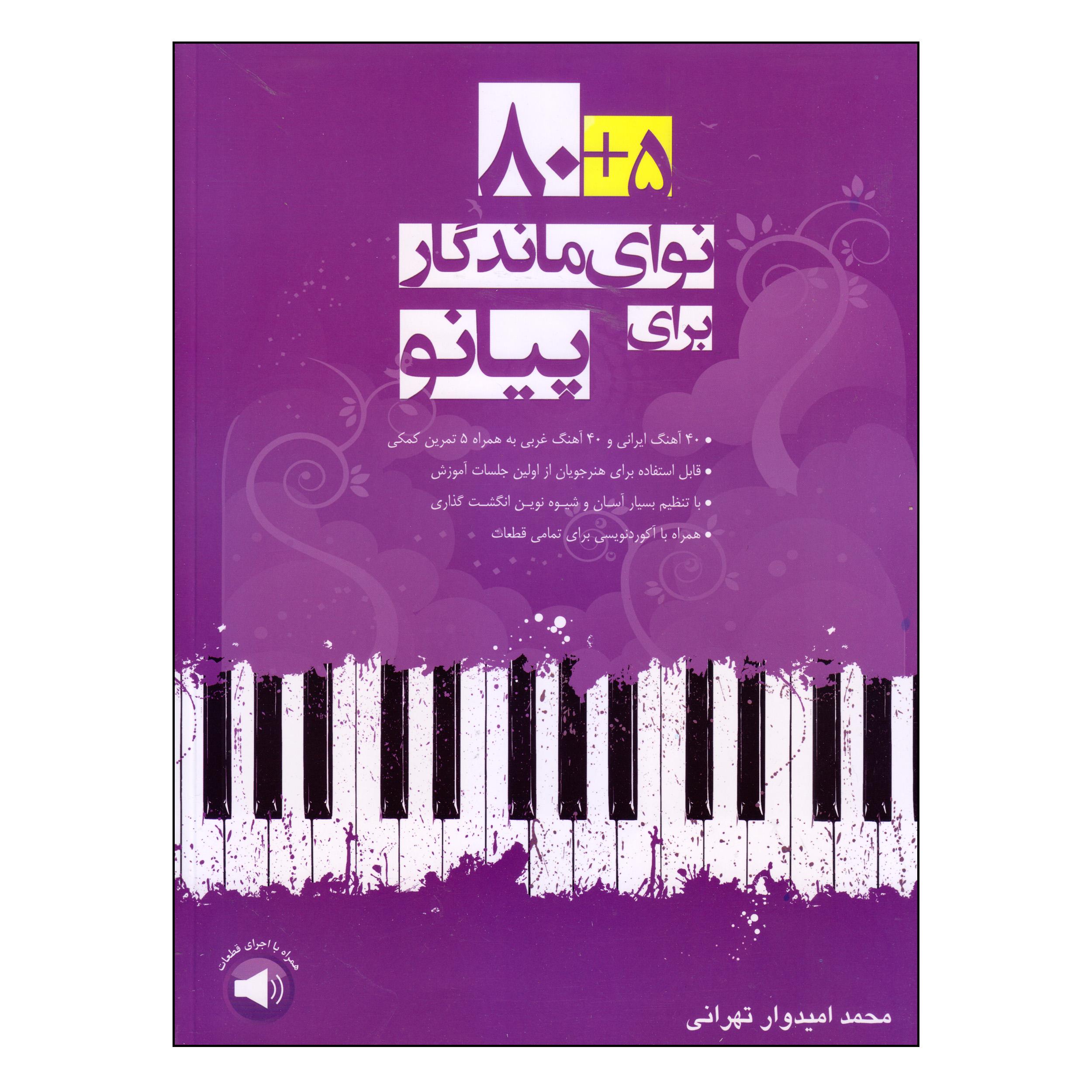 کتاب 5+80 نوای ماندگار برای پیانو اثر محمد امیدوار تهرانی نشر سرود