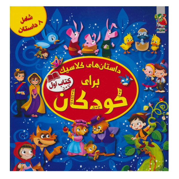 کتاب داستان های کلاسیک برای کودکان کتاب اول اثر جمعی از نویسندگان نشر سایه گستر