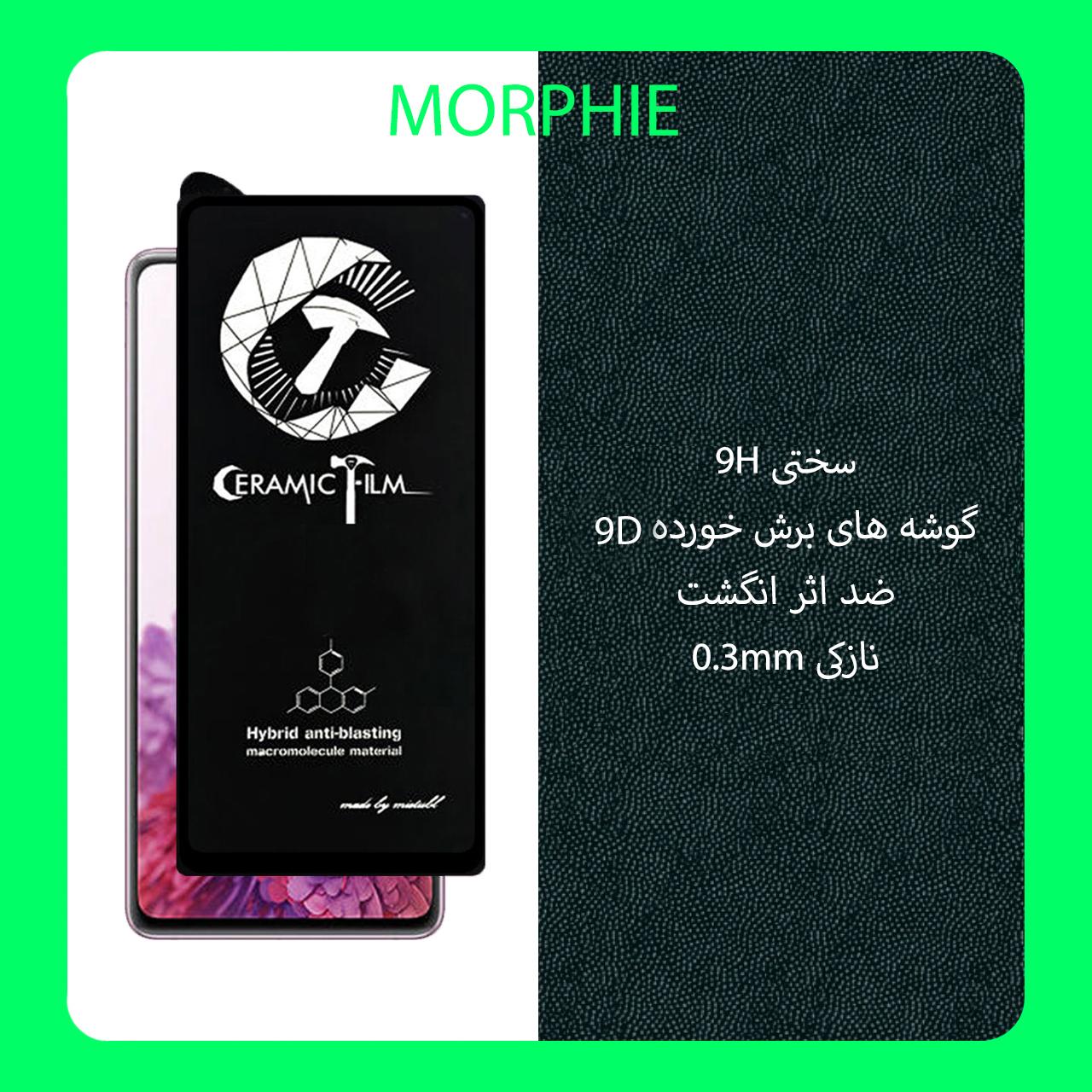 محافظ صفحه نمایش سرامیکی مورفی مدل MEIC مناسب برای گوشی موبایل سامسونگ Galaxy S10 Lite