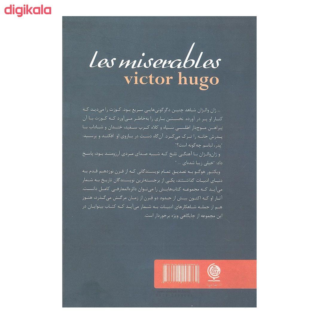 کتاب بینوایان اثر ویکتور هوگو انتشارات انسان برتر 2 جلدی main 1 2