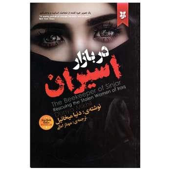 کتاب در بازار اسیران اثر دنیا میخائیل انتشارات نیک فرجام