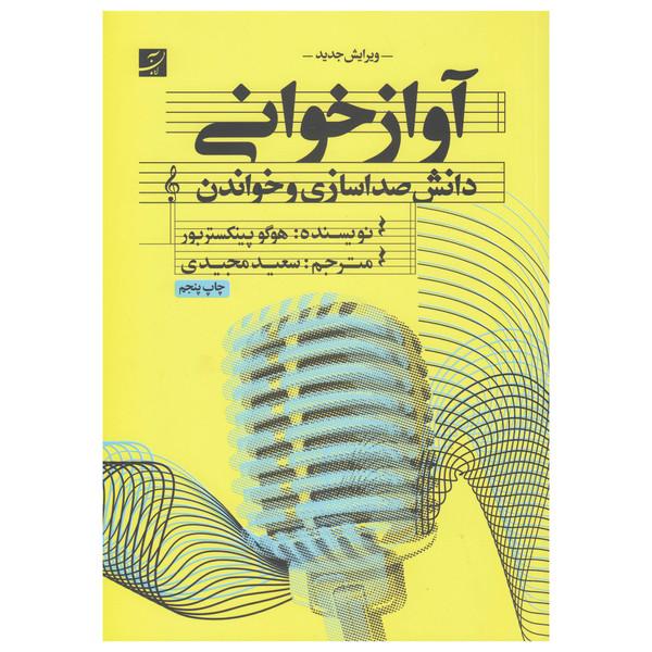 کتاب آواز خوانی دانش صدا سازی و خواندن اثر هوگو پینکستربور نشر آبان