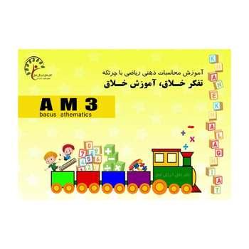 کتاب آموزش محاسبات ذهنی با چرتکه AM 3 اثر رومینا محمدی اصل نشر فرهنگ رسا