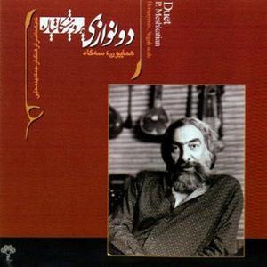 آلبوم موسیقی دو نوازی اثر پرویز مشکاتیان