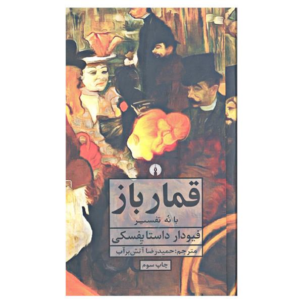 کتاب قمار باز با نه تفسیر اثر فیودار داستایفسکی نشر علمی و فرهنگی