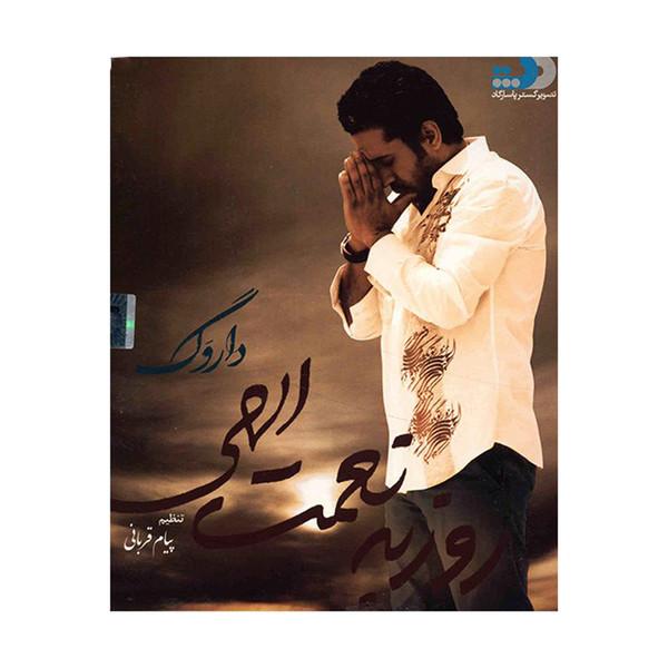 آلبوم موسیقی داروگ - روزبه نعمت اللهی