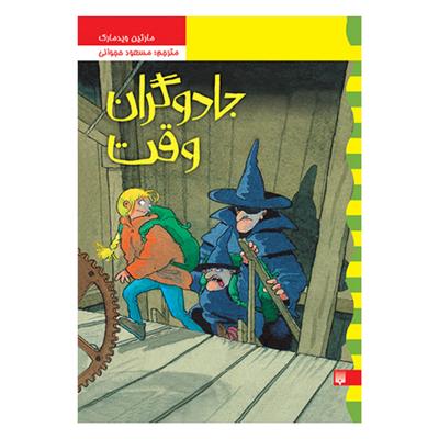 کتاب کارآگاه نلی جادوگران وقت اثر مارتین ویدمارک نشر پیدایش