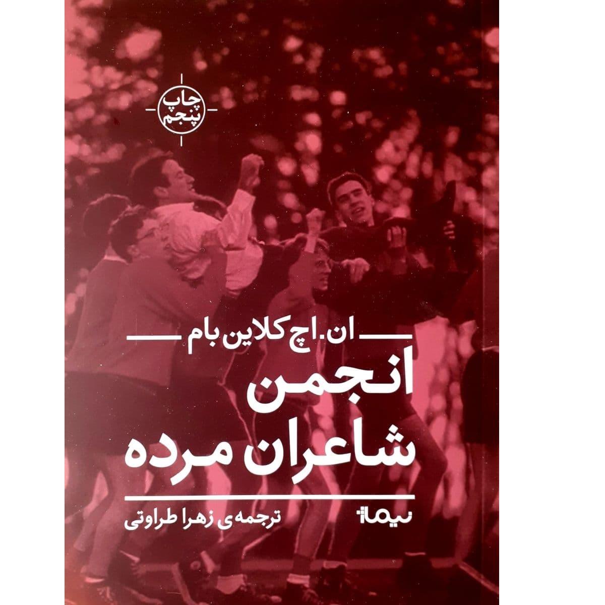 انجمن شاعران مرده اثر ان.اچ کلاین بام نشر نیماژ