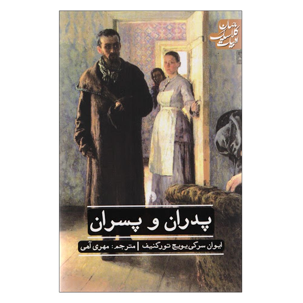 کتاب  پدران و پسران اثر ایوان سرگی یوبچ تورگنیف نشر علمی فرهنگی