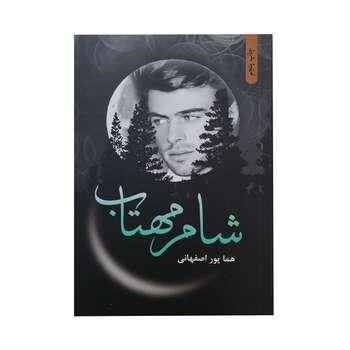 کتاب شام مهتاب اثر هما پور اصفهانی انتشارات شقایق