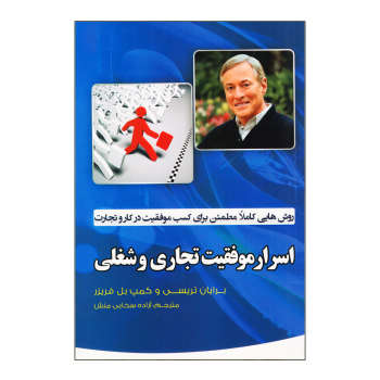کتاب اسرار موفقیت تجاری و شغلی اثر برایان تریسی و کمپ بل فریز نشر آثار نور