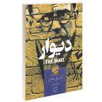 کتاب دیوار اثر ژان پل سارتر انتشارات باران خرد thumb
