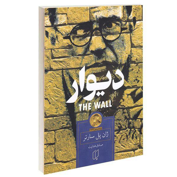 کتاب دیوار اثر ژان پل سارتر انتشارات باران خرد