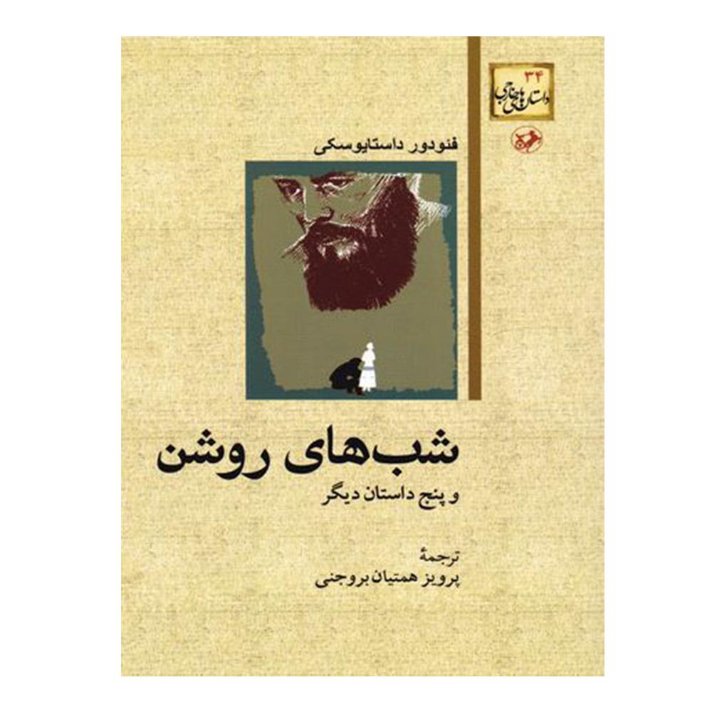 کتاب شب های روشن اثر فئودور داستایفسکی نشر امیر کبیر