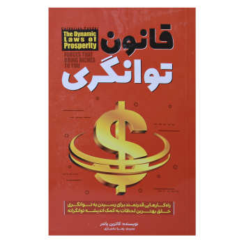 کتاب قانون توانگری اثر کاترین پاندر نشر آستان مهر