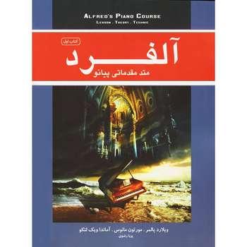 کتاب متد مقدماتی پیانو آلفرد اثر جمعی از نویسندگان انتشارات نکیسا جلد 1