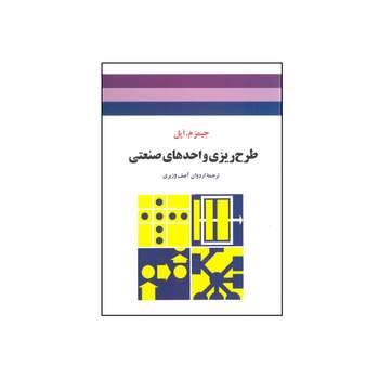کتاب طرح ریزی واحدهای صنعتی اثر جیمز م. اپل انتشارات جوان