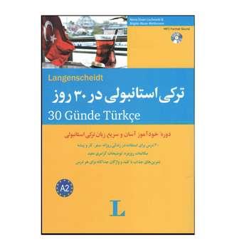 کتاب ترکی استانبولی در 30 روز اثر محمد علیدوست انتشارات هدف نوین