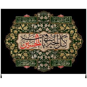 پرچم طرح امام حسین علیه السلام کد 1099