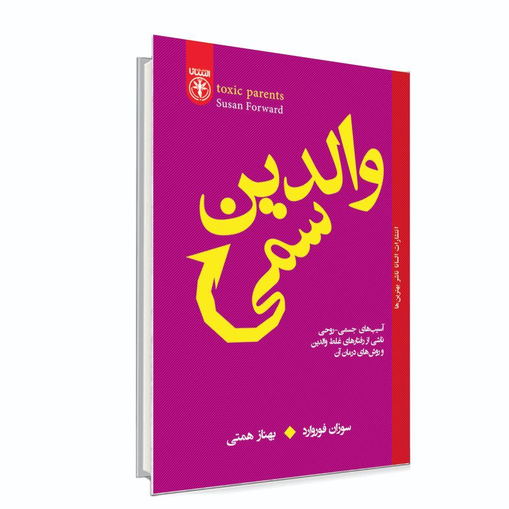 خرید و قیمت کتاب والدین سمی