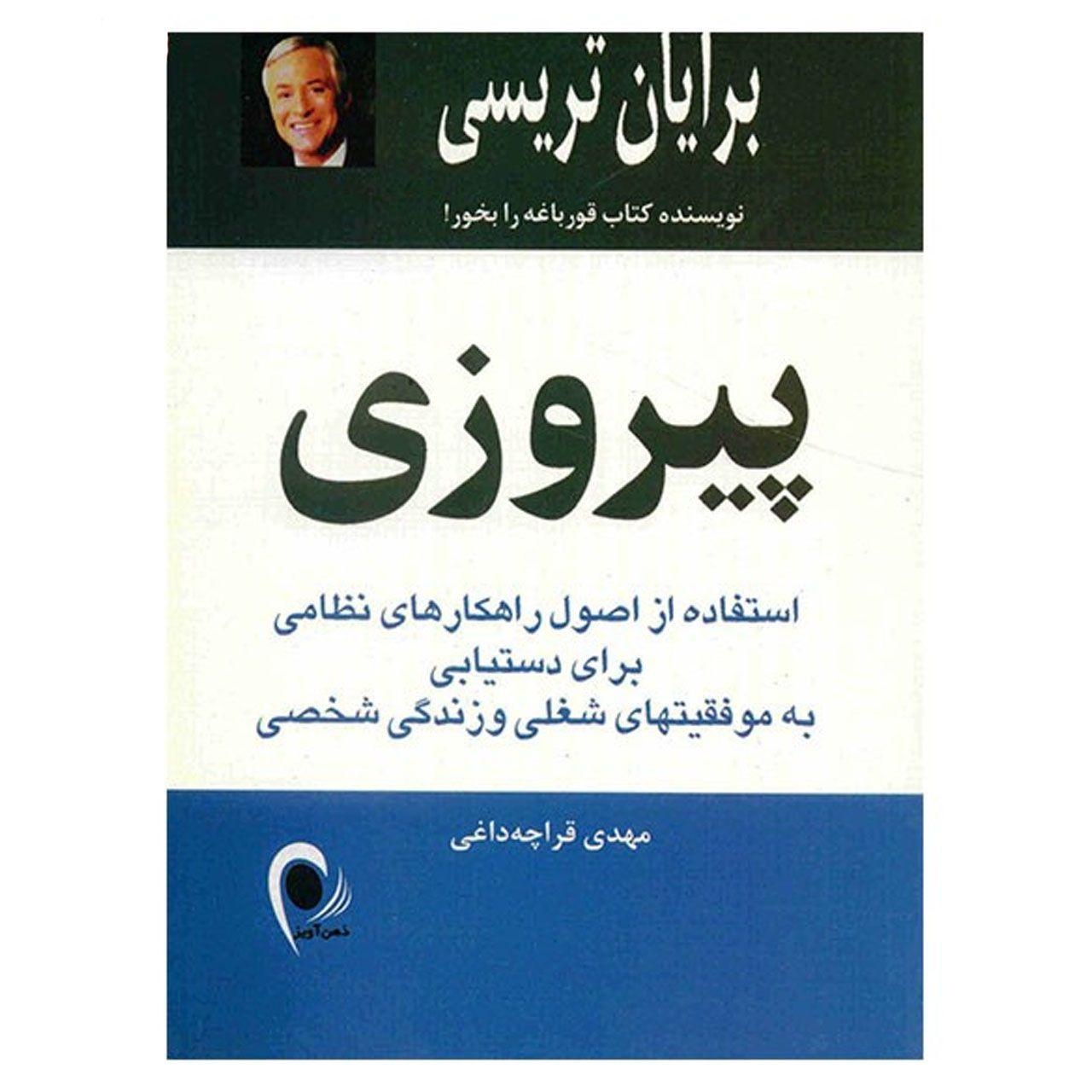 کتاب پیروزی اثر برایان تریسی main 1 2