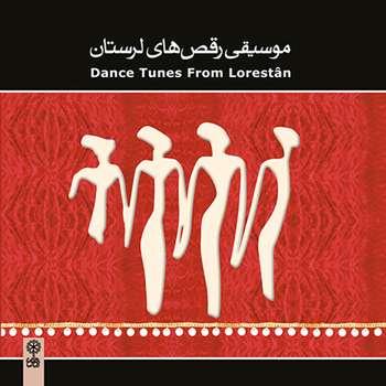 آلبوم موسیقی رقصهای لرستان اثر جمعی از نوازندگان نشر ماهور