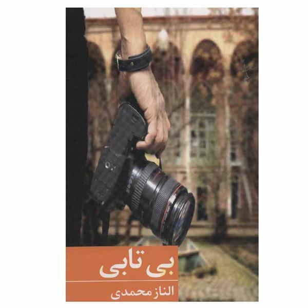 کتاب بی تابی اثر الناز محمدی انتشارات برکه خورشید