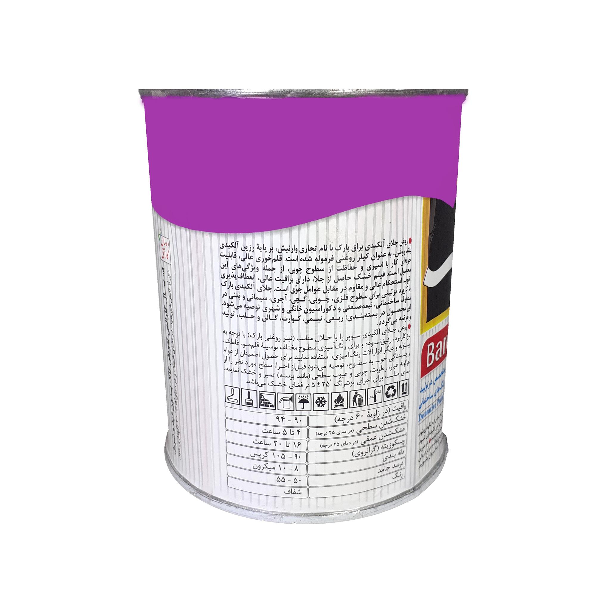 قیمت                                      روغن جلای آلکیدی بارک مدل ۰۱ وزن ۱ کیلوگرم