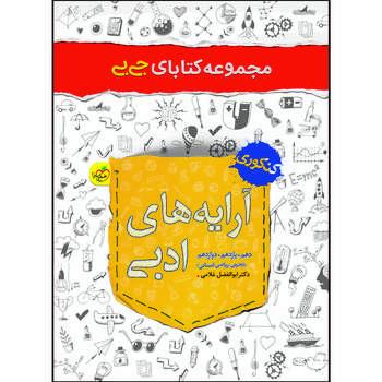 کتاب جی بی آرایه ادبی اثر دکتر ابوالفضل غلامی انتشارات خیلی سبز