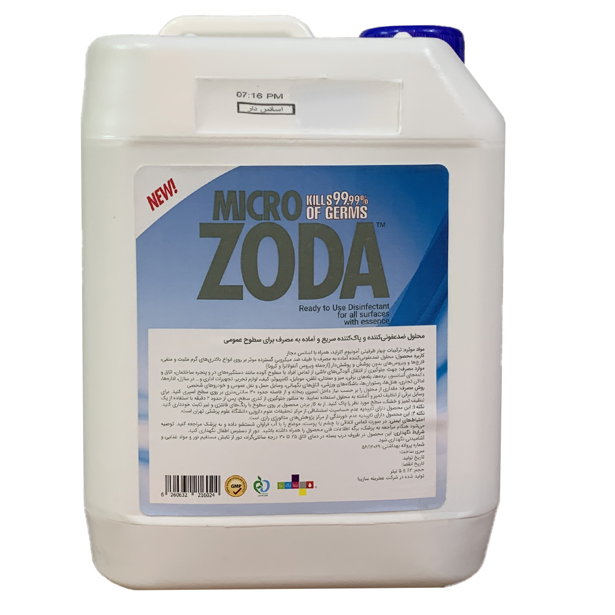 محلول ضدعفونی کننده سطوح میکروزدا کد ۱ حجم 5000 میلیلیتر