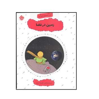 کتاب اولين كتابخانه ي علمي من زمين درفضا اثر عليرضا اسبقي نشر مبتکران