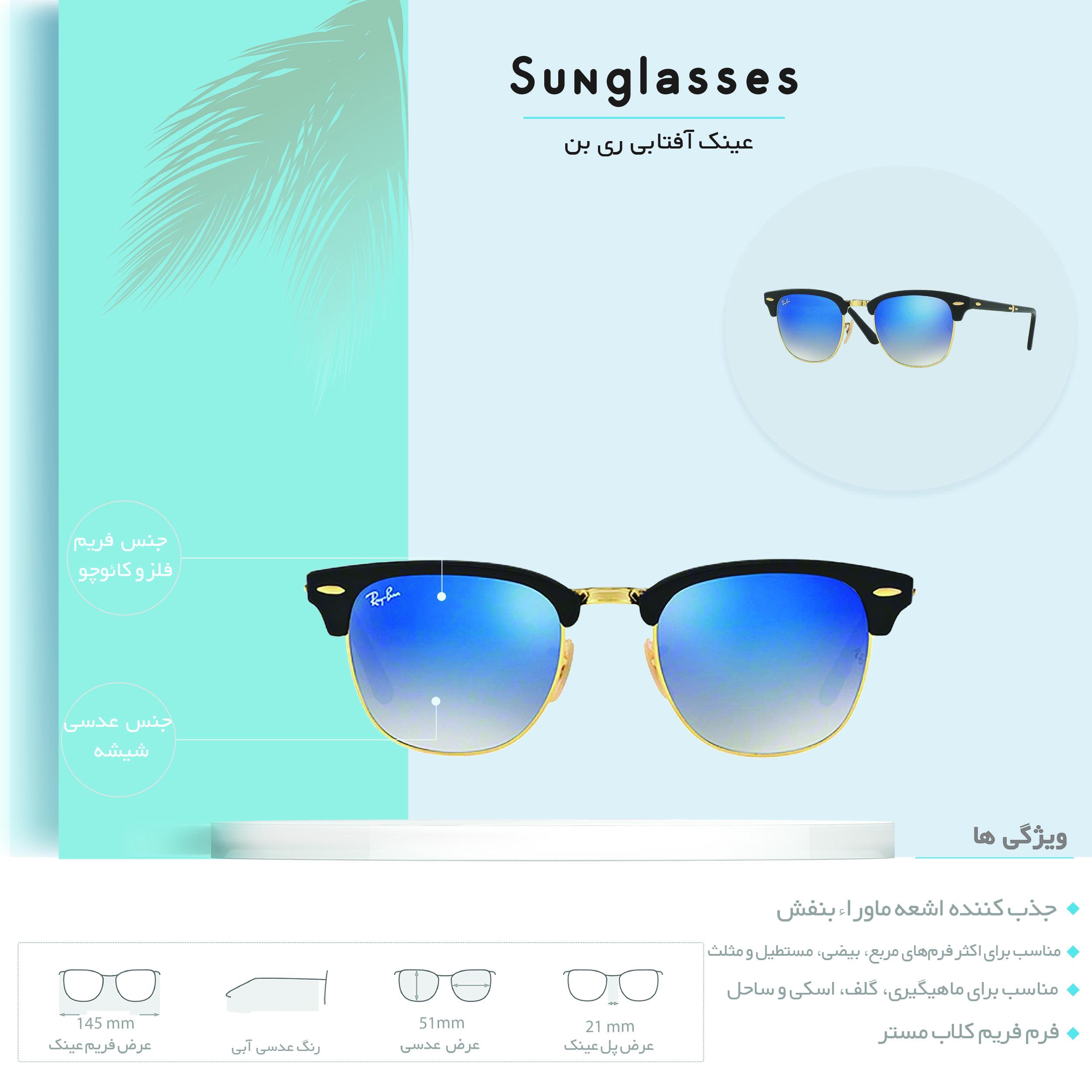 خرید                                     عینک آفتابی ری بن مدل 2176S 901S7Q 51