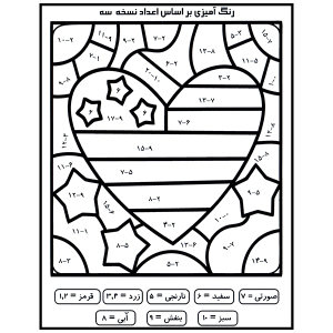 کاغذ رنگ آمیزی طرح تمرین جمع و تفریق ریاضی مدل نسخه 3