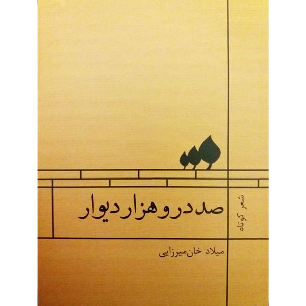 کتاب مجموعه شعر کوتاه صد در و هزار دیوار اثر میلاد خان میرزایی نشر فصل پنجم